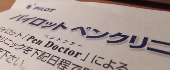 ペンクリニックで万年筆の診断! キモチよく使い込むためにも定期検診を