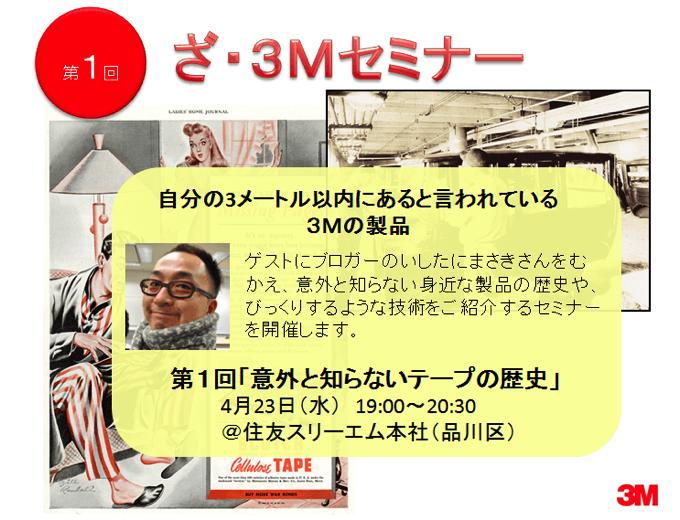 3m seminar 01