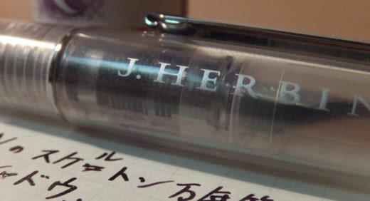 エルバンのスケルトン万年筆はシンプル! 豊富なカラーインクを透明軸越しに愉しむ!≡