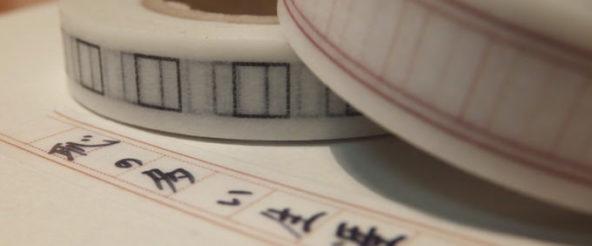 icco nicoのマスキングテープにはペンで書く愉しさがある!  一行原稿・TODO等のユニークなデザインがお気に入り