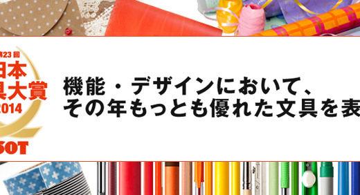 第23回日本文具大賞のグランプリが、ISOT2014で発表! 受賞した最新文具を紹介