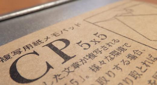 メモ帳の紙が複写用紙? 外見もアリな複写用紙メモパッドCP5×5(山本紙業)は、ありそうでなかった