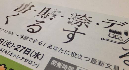 「書く・貼る・捺す・デジる」展2014 にお出掛け! デジタル文具に物欲を刺激されました!≡