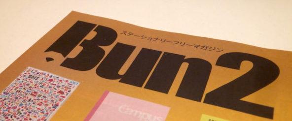 Bun2(ブンツウ)が創刊10周年! 文房具の最新情報+ブング・ジャムの文具放談、愉しさ満載のステーショナリーフリーマガジンを読み耽る