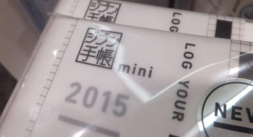 ジブン手帳miniとジブン手帳どっちに? 制作者・佐久間英彰さんに背中を押してもらうため吉祥寺LOFTに行ってきた