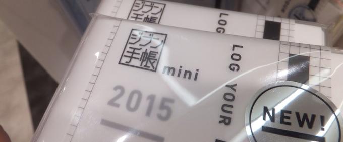 jibun-mini
