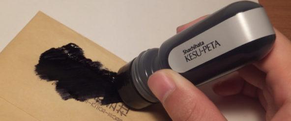 ケスペタ(シヤチハタ)は個人情報を保護する黒い糊(のり)。ペッタリと塗って貼れば、強固なバリアが生まれる