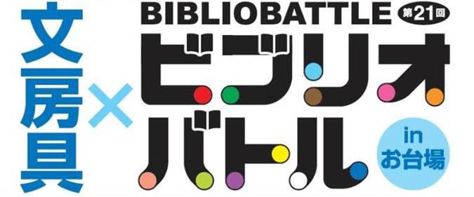 bibliobattle