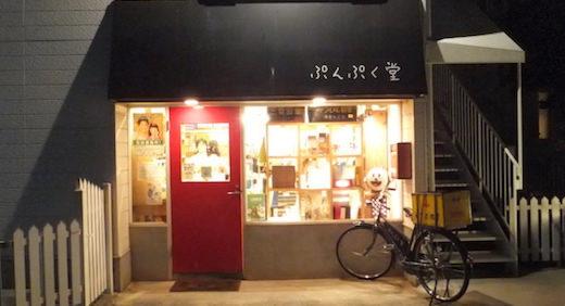 ぷんぷく堂、この文具店は夜に開く。じっくりと時間をかけて、店主・櫻井さんこだわりの文具を発掘しナイト!≡