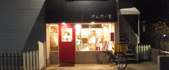 ぷんぷく堂、この文具店は夜に開く。じっくりと時間をかけて、店主・櫻井さんこだわりの文具を発掘しナイト
