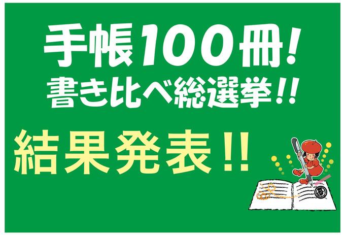 2014手帳総選挙_結果発表
