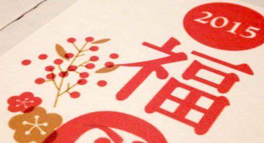 ナガサワ文具センターの福袋・お楽しみ福箱(2015年新春)が到着。中身の詳細をチェック