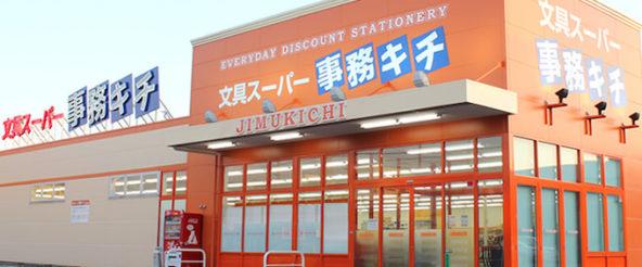 文具スーパー事務キチが静岡県富士市に。消耗品、普段使いの文房具をはじめ、日用品もお買い得