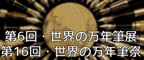 2015年3月の万年筆関連イベント: 丸善・世界の万年筆展と日本橋三越・世界の万年筆祭の日程とイベントをチェック