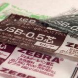 シャーボの替え芯(ゼブラ型4C規格・イレギュラーカラーインク)が廃番…。通常色を残すのみ≡