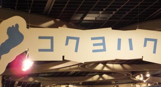 コクヨハク2015「Campus 40th & Shiga EXPO」in 東京に参戦! レアな限定商品(金・銀の測量野帳)を入手できて満足!≡