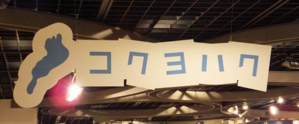 コクヨハク2015「Campus 40th & Shiga EXPO」in 東京に参戦! レアな限定商品(金・銀の測量野帳)を入手できて満足