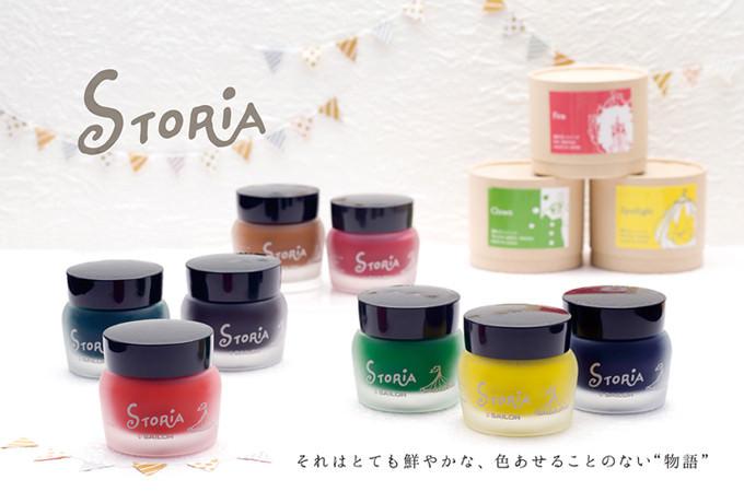 STORiA(ストーリア) 顔料インク セーラー
