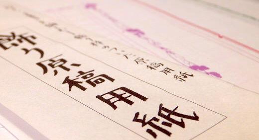 飾り原稿用紙に向かって のんびり筆硯に親しむ。はんなりとした四種の飾り罫線(蔓葡萄・黒雷公・波抹茶・桃雲流)から お好みを