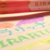キラリッチ(ゼブラ)はラメ入り蛍光ペン。キラキラ光り輝く線はなんとも新鮮、気分も上々