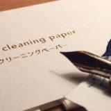 SUITO・クリーニングペーパー(神戸派計画)でペン先に付着したインクを拭う! 吸取紙の効用に感服
