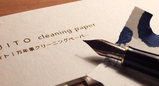 SUITO・クリーニングペーパー(神戸派計画)でペン先に付着したインクを拭う! 吸取紙の効用に感服!≡