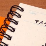 アイデアノート・エディット (IDEA NOTEBOOK EDiT)にみるヨコ型ノート + 付箋ボードのススメ。さりげない工夫でアイデア出しに没頭