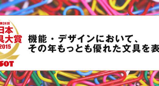日本文具大賞(第24回)の受賞文具10点が発表! 2015年の注目株は「メタルメジャー」と「万年筆のペン先を拭くためだけに作られた紙」≡