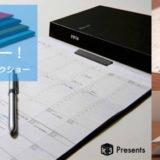 「Pat-mi (パットミー)」のトークショーイベントが8/10(月)・心斎橋にて開催。カレンダーのような? 手帳のような? ぱっと見れるカラクリを先行紹介