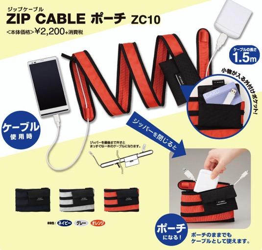 Img zipcable 02
