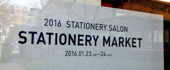 stationery-market