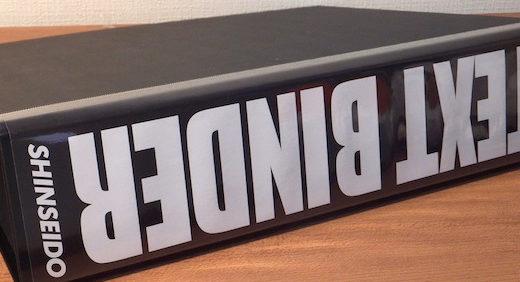 大容量収納できるバインダーが必要なら「テキストバインダー」(信誠堂オリジナル)。500枚を綴じれるのはコレだけ!≡