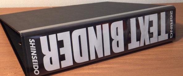 大容量収納できるバインダーが必要なら「テキストバインダー」(信誠堂オリジナル)。500枚を綴じれるのはコレだけ