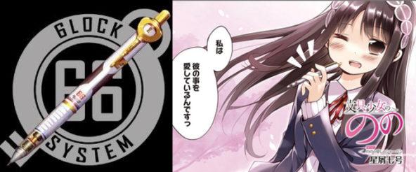 魔法少女 × 文具のマンガ『文具少女ののの』(星屑七号)。ネーミングをボカした文具を想像してみると クスリと笑える