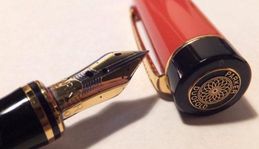 パーカーのフラッグシップクラスの万年筆・デュオフォールド ビッグレッド。クラシカルで高貴な往年の名作≡