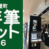 万年筆サミット2016 (ナガサワ梅田茶屋町店)の催しを楽しむ。魅力的なモノに囲まれて
