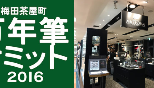 万年筆サミット2016 (ナガサワ梅田茶屋町店)の催しを楽しむ。魅力的なモノに囲まれて≡