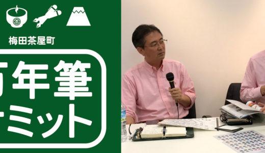 万年筆サミット2016 (NAGASAWA梅田茶屋町店)のトークショー。「神戸インク物語」と「趣味の文具箱 vol.40」のこぼれ話≡