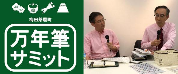 万年筆サミット2016 (NAGASAWA梅田茶屋町店)のトークショー。「神戸インク物語」と「趣味の文具箱 vol.40」のこぼれ話