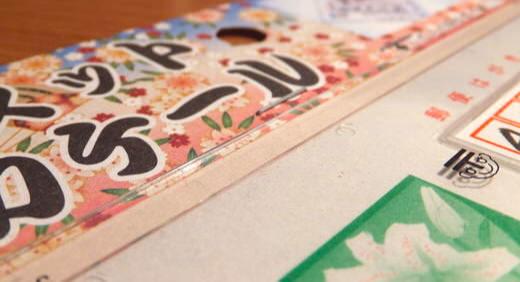 スットカケールはハガキの宛名を手書きするときのサポーター。字のバランスが整えばキレイに映る