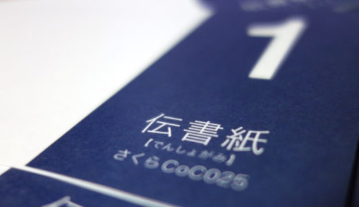 シンプルなデザインの一筆箋・伝書紙(でんしょがみ)。紙と加工が個性的